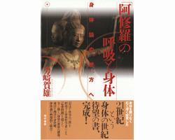 cover_ashura