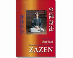 zazenshinpou_dvd